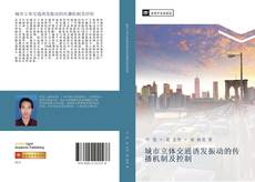 城市立体交通诱发振动的传播机制及控制的封面