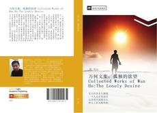 Bookcover of 万何文集:孤独的欲望 Collected Works of Wan He:The Lonely Desire
