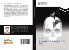 Capa do livro de 社会判断的内隐和外显过程研究