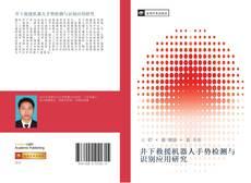 Bookcover of 井下救援机器人手势检测与识别应用研究