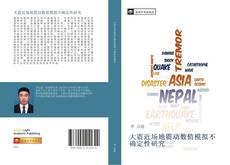 Bookcover of 大震近场地震动数值模拟不确定性研究