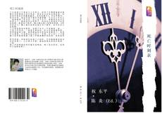 Bookcover of 死亡时刻表