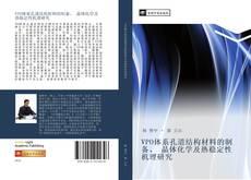 Portada del libro de VPO体系孔道结构材料的制备、 晶体化学及热稳定性机理研究