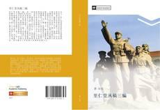 Copertina di 里仁堂丛稿三编