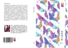 Bookcover of 新傾城之戀