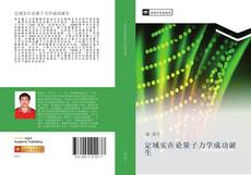 Bookcover of 定域实在论量子力学成功诞生