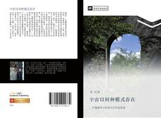 Bookcover of 宇宙以何种模式存在