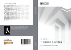 Bookcover of 二战后日本人的中国观