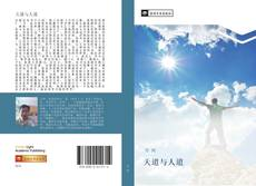Portada del libro de 天道与人道