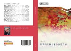 Bookcover of 诸葛亮北伐之木牛流马真相