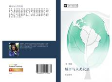 Bookcover of 城市与人类发展