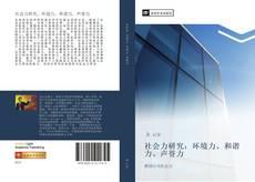 Capa do livro de 社会力研究:环境力、和谐力、声誉力