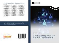 Bookcover of 在軟體定義網路中提出行動群播服務之高效能源架構