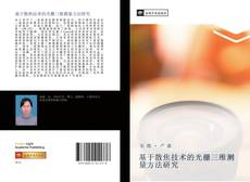 Bookcover of 基于散焦技术的光栅三维测量方法研究
