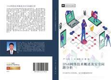 Buchcover von IPv6网络技术概述及安全问题分析
