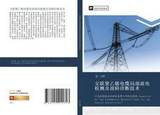 Bookcover of 交联聚乙烯电缆局部放电检测及故障诊断技术