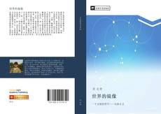 Bookcover of 世界的镜像