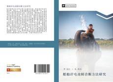 Portada del libro de 船舶岸电故障诊断方法研究
