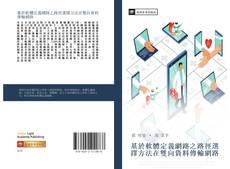 Bookcover of 基於軟體定義網路之路徑選擇方法在雙向資料傳輸網路