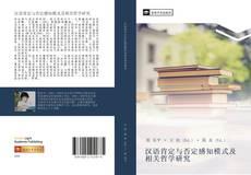 Portada del libro de 汉语肯定与否定感知模式及相关哲学研究
