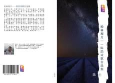 Bookcover of 松林观月——陈浩诗歌自选集