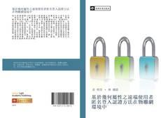 Couverture de 基於幾何屬性之遠端使用者匿名登入認證方法在物聯網環境中
