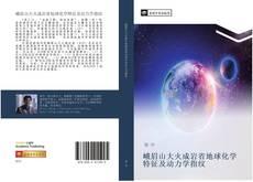 Borítókép a  峨眉山大火成岩省地球化学特征及动力学指纹 - hoz