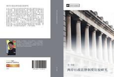 Bookcover of 两岸行政法律制度比较研究