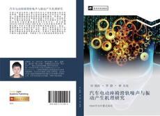 Bookcover of 汽车电动座椅滑轨噪声与振动产生机理研究