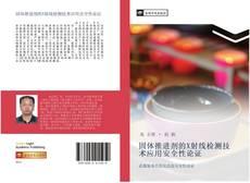 Portada del libro de 固体推进剂的X射线检测技术应用安全性论证