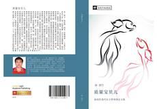 Bookcover of 质量宝贝儿