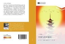 中国与世界秘史 kitap kapağı