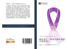 Bookcover of 癌症死亡(營養在癌症預防中的作用)