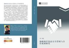 Portada del libro de 海峡两岸食品安全管制与合作机制研究
