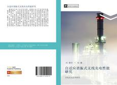 Bookcover of 自适应谐振式无线充电性能研究