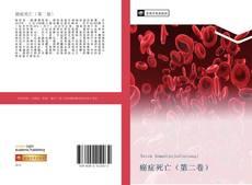 癌症死亡(第二卷) kitap kapağı