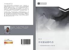 Capa do livro de 不可思议的巧合