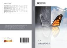Capa do livro de 法轮功运动史