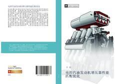 Buchcover von 电控汽油发动机增压器性能匹配优化