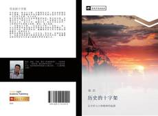 Bookcover of 历史的十字架