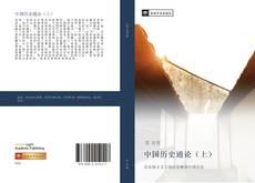 Borítókép a  中国历史通论(上) - hoz