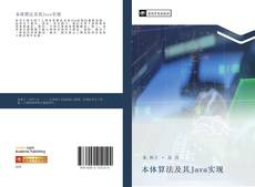 Bookcover of 本体算法及其Java实现