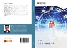 信息化与网络安全的封面
