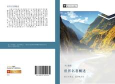 Bookcover of 世界名著概述
