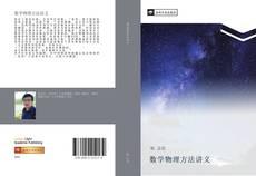 Bookcover of 数学物理方法讲义