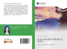 农谷信息化监控系统顶层方案设计的封面