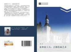 Bookcover of 基督的士兵:丢勒绘画艺术