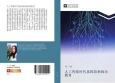 Capa do livro de 人工智能时代我国思想政治教育