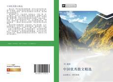 Bookcover of 中国优秀散文精选