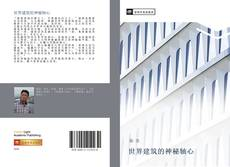 Bookcover of 世界建筑的神秘轴心